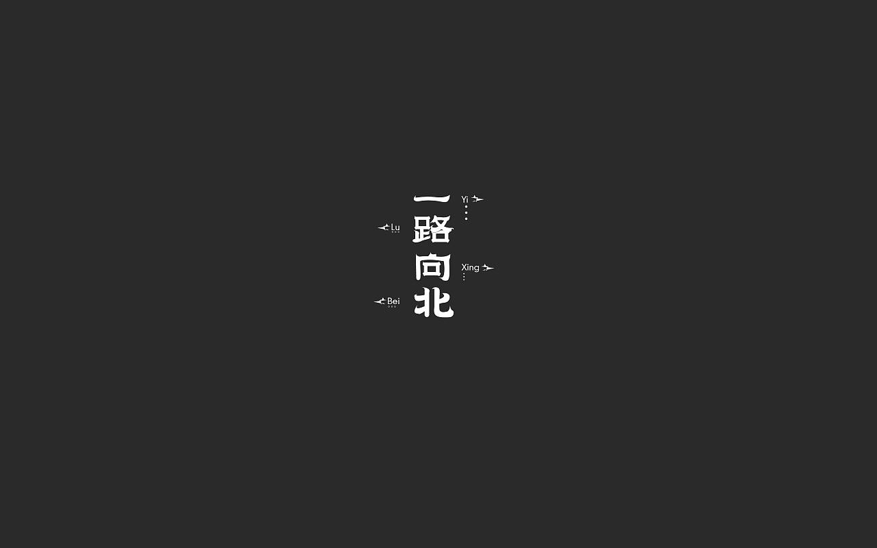 22P Creative Chinese font logo design scheme #.1384