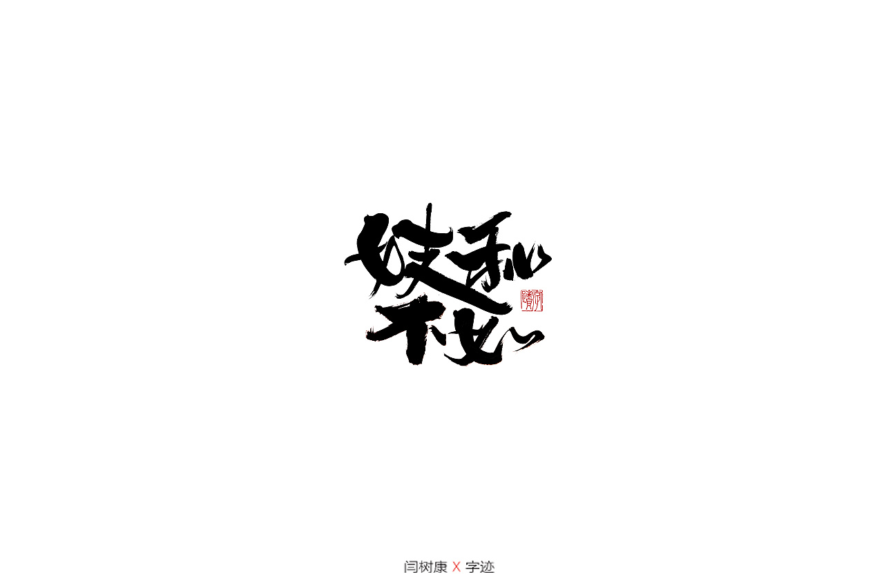 18P Chinese traditional calligraphy brush calligraphy font style appreciation #.1200