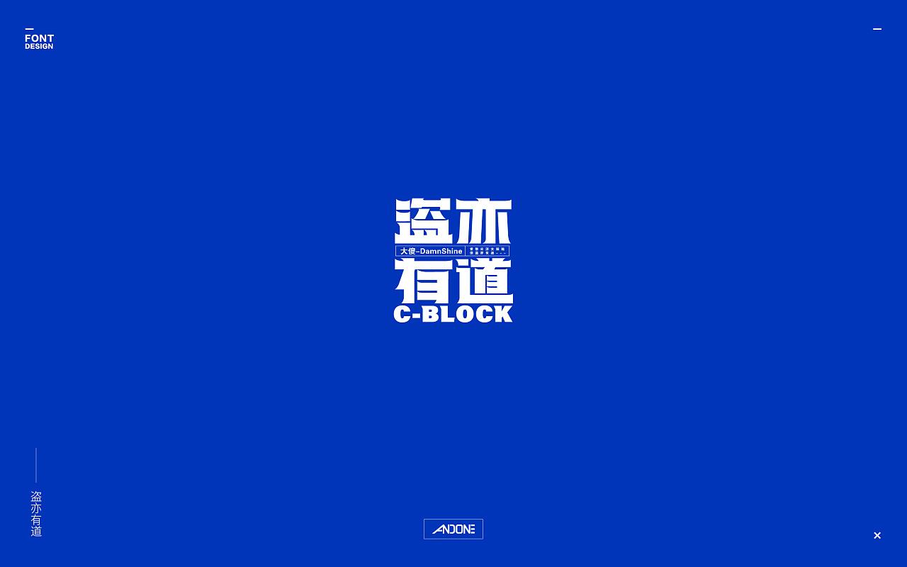 49P Creative Chinese font logo design scheme #.1385