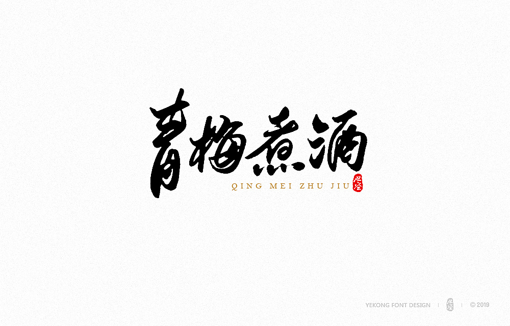 9P Chinese traditional calligraphy brush calligraphy font style appreciation #.1201