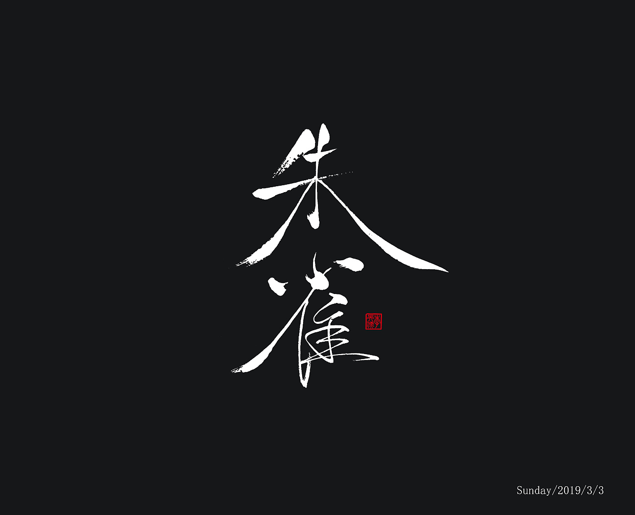 10P Chinese traditional calligraphy brush calligraphy font style appreciation #.1203