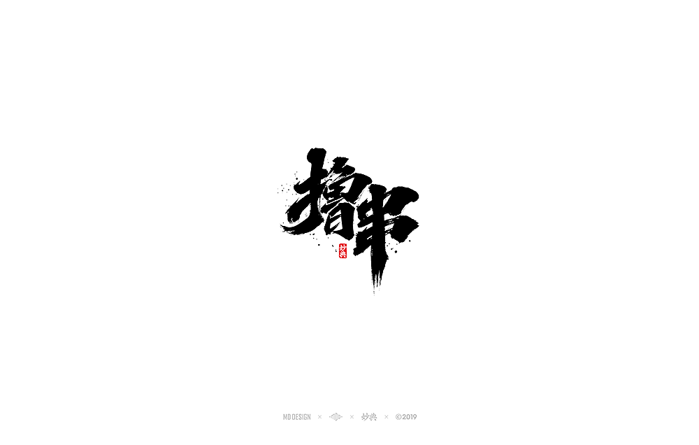 17P Chinese traditional calligraphy brush calligraphy font style appreciation #.1204