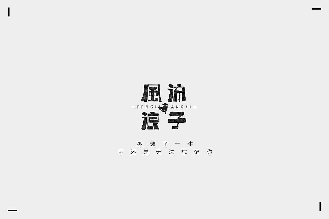 21P Creative Chinese font logo design scheme #.1388