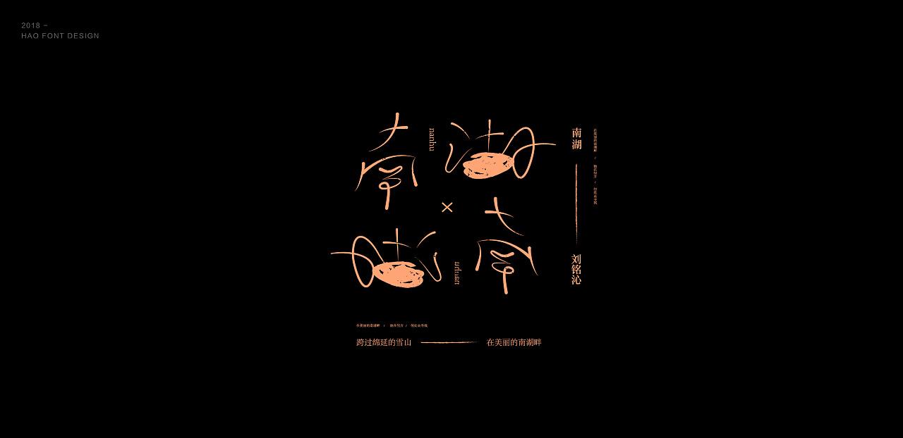 48P Creative Chinese font logo design scheme #.1389
