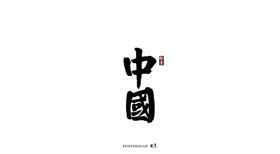 12P Chinese traditional calligraphy brush calligraphy font style appreciation #.1205