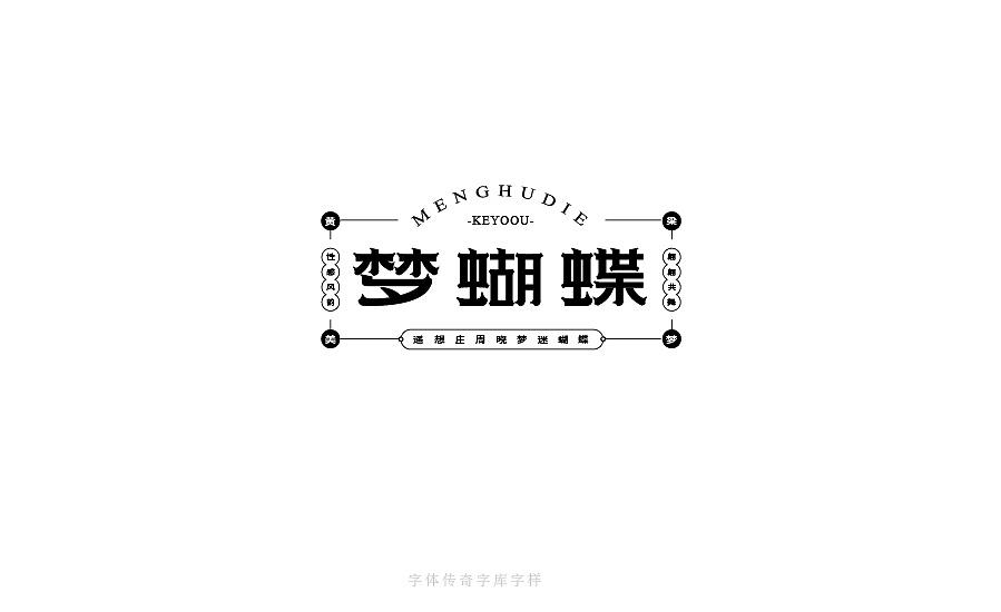 14P Creative Chinese font logo design scheme #.1391