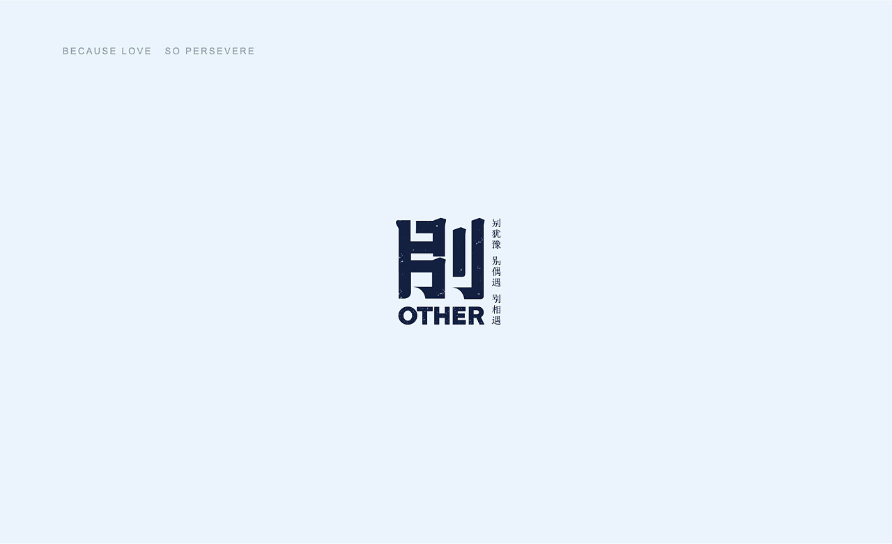 29P Creative Chinese font logo design scheme #.1392