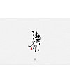 20P Chinese traditional calligraphy brush calligraphy font style appreciation #.1206