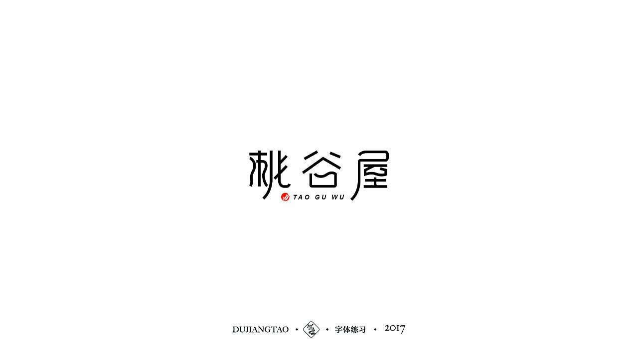 17P Creative Chinese font logo design scheme #.1394