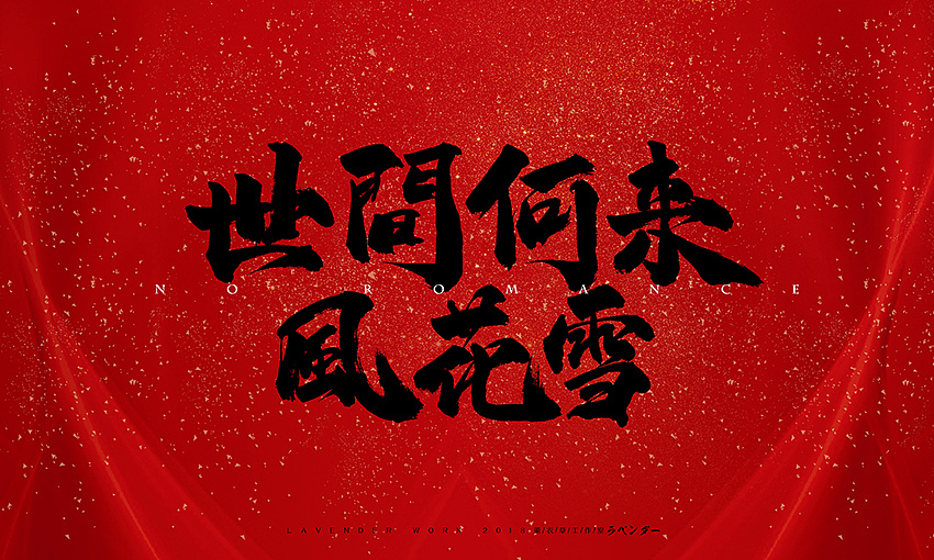 26P Chinese traditional calligraphy brush calligraphy font style appreciation #.1208