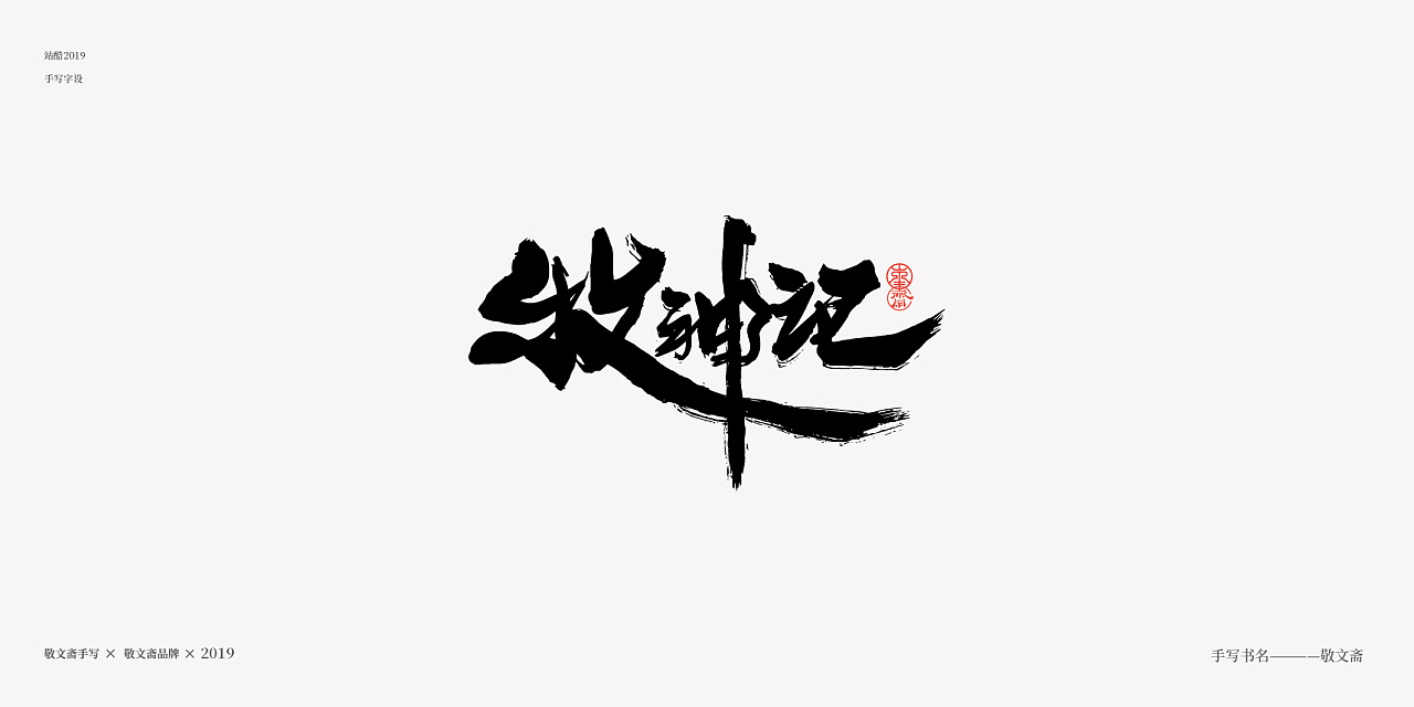 15P Chinese traditional calligraphy brush calligraphy font style appreciation #.1209