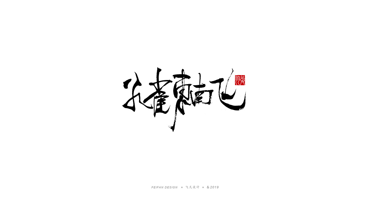 32P Chinese traditional calligraphy brush calligraphy font style appreciation #.1210