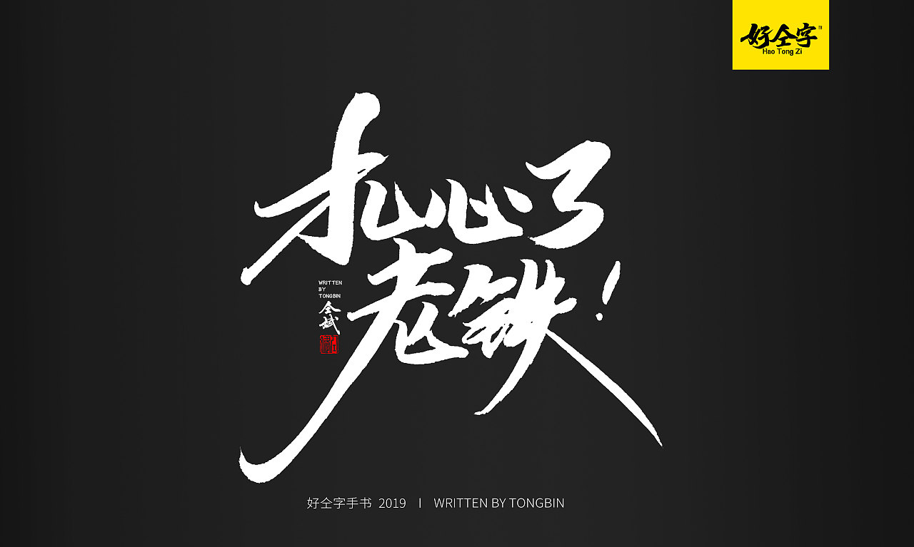 11P Chinese traditional calligraphy brush calligraphy font style appreciation #.1211