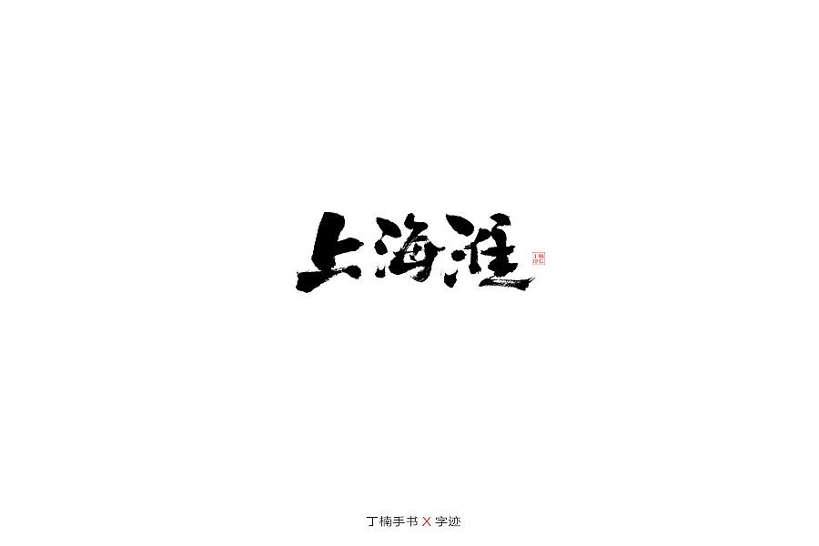 26P Creative Chinese font logo design scheme #.1397