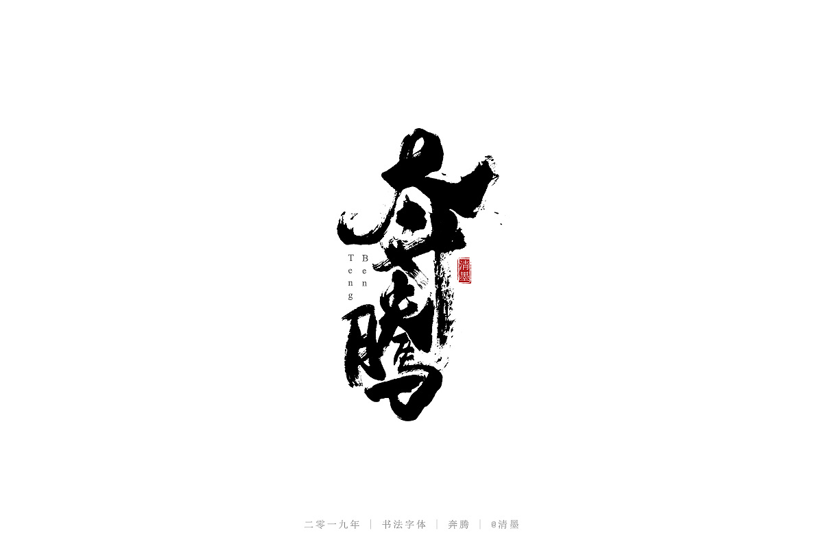 17P Chinese traditional calligraphy brush calligraphy font style appreciation #.1212