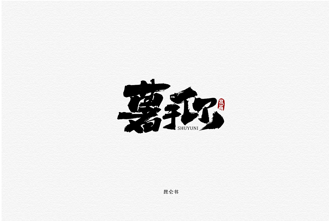23P Chinese traditional calligraphy brush calligraphy font style appreciation #.1213