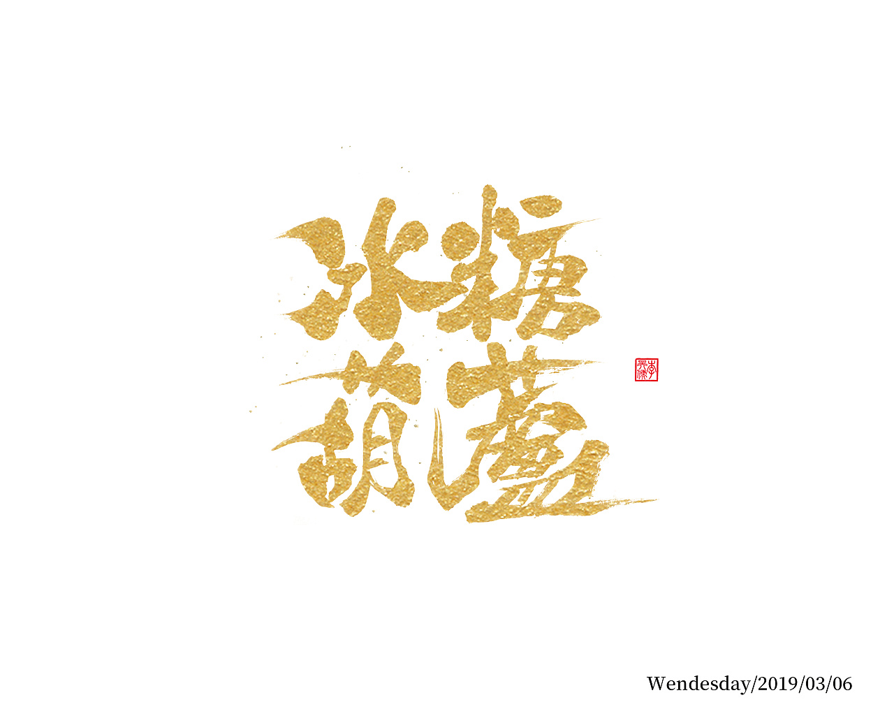 9P Chinese traditional calligraphy brush calligraphy font style appreciation #.1216