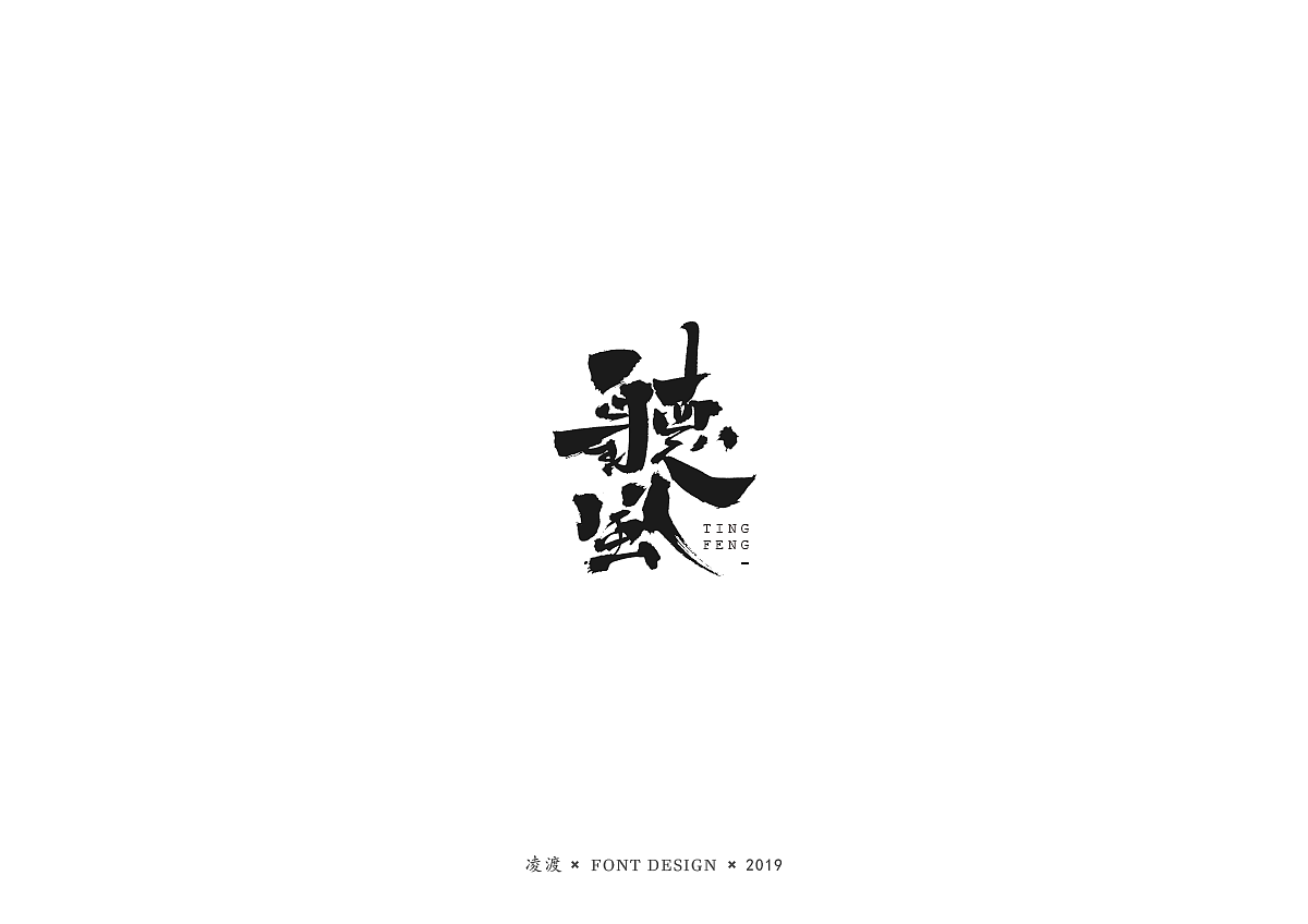 27P Chinese traditional calligraphy brush calligraphy font style appreciation #.1219