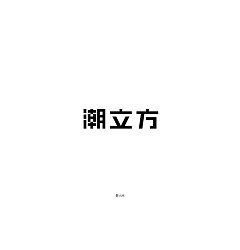 Permalink to 10P Creative Chinese font logo design scheme #.1399
