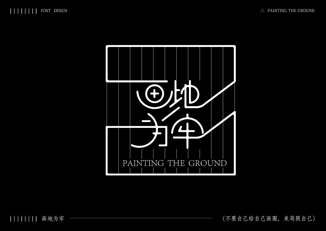 20P Creative Chinese font logo design scheme #.1400