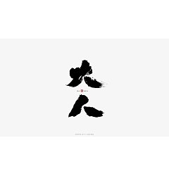 Permalink to 13P Chinese traditional calligraphy brush calligraphy font style appreciation #.1220