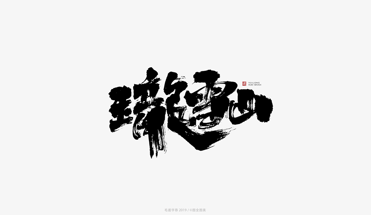 13P Chinese traditional calligraphy brush calligraphy font style appreciation #.1220