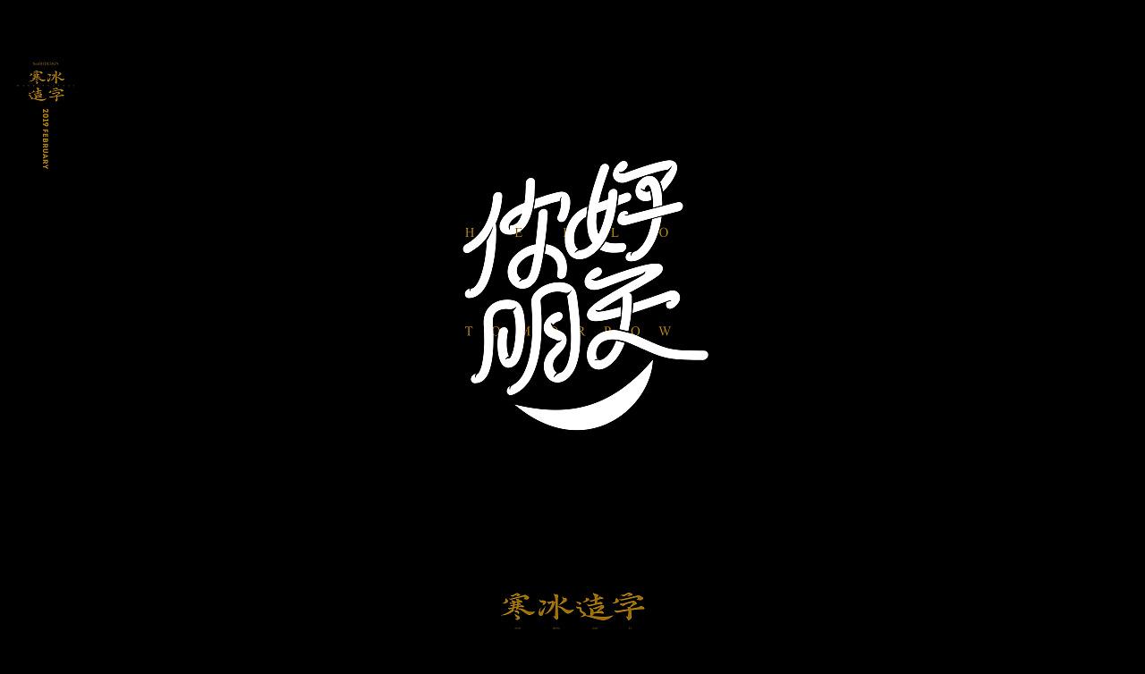 17P Creative Chinese font logo design scheme #.1401