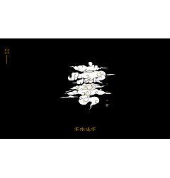 Permalink to 17P Creative Chinese font logo design scheme #.1401