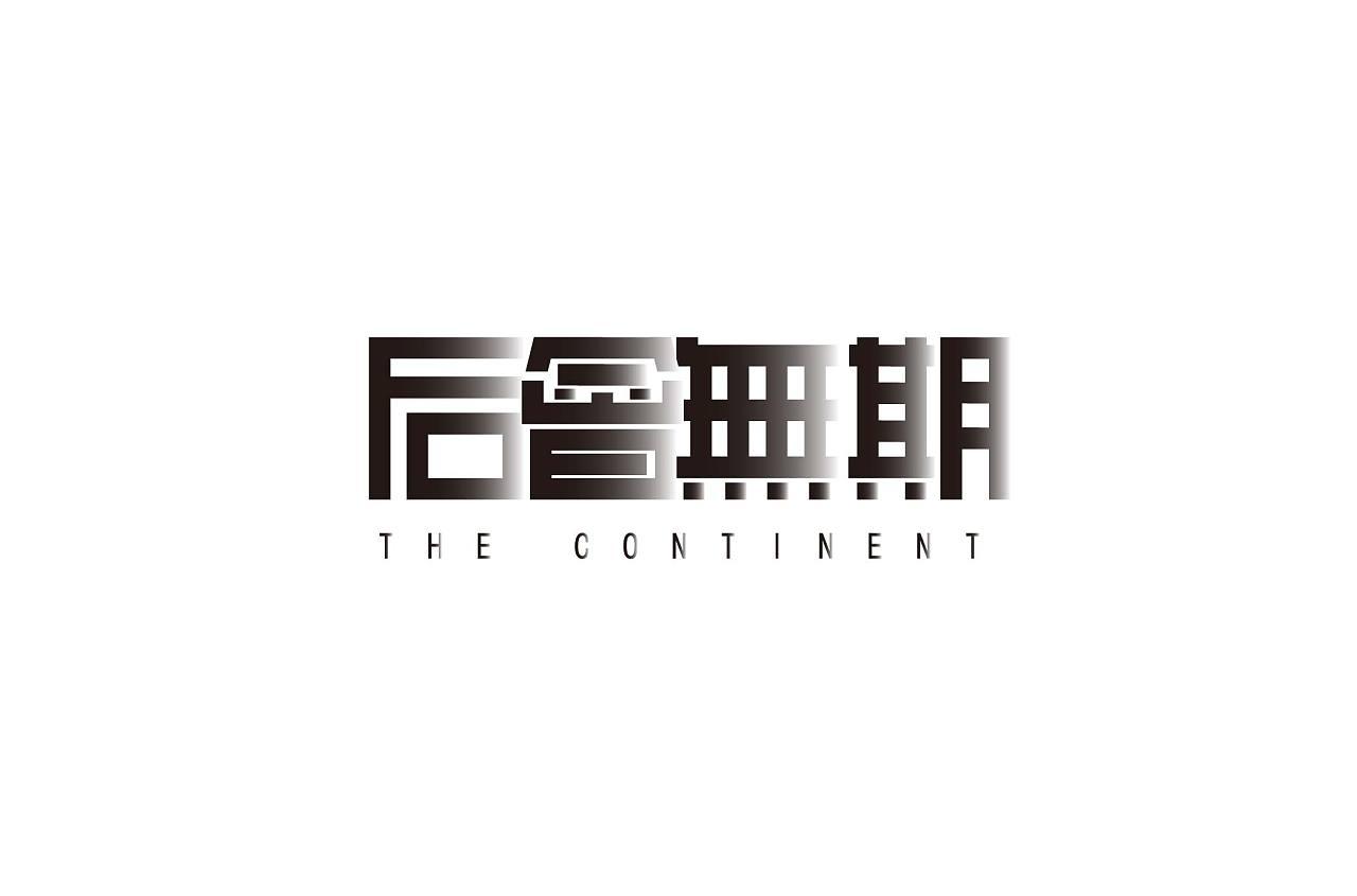 31P Creative Chinese font logo design scheme #.1402