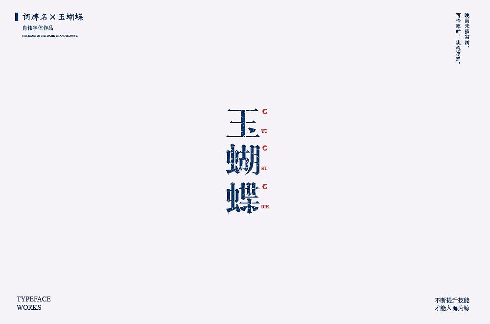 21P Creative Chinese font logo design scheme #.1403