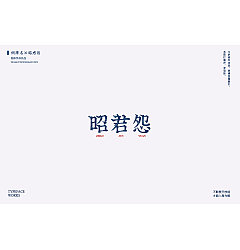 Permalink to 21P Creative Chinese font logo design scheme #.1403