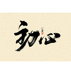 Permalink to 12P Chinese traditional calligraphy brush calligraphy font style appreciation #.1221