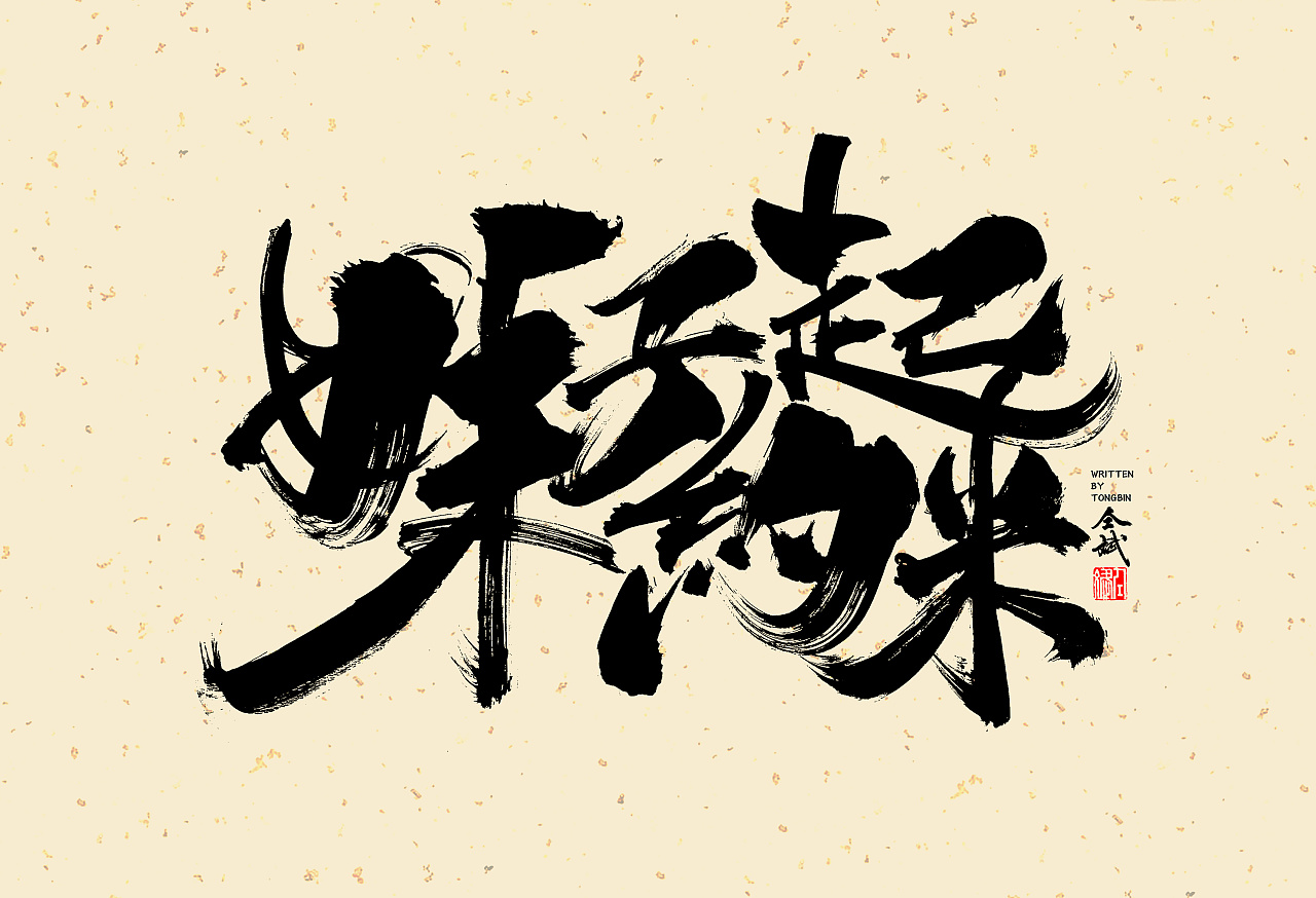 12P Chinese traditional calligraphy brush calligraphy font style appreciation #.1221