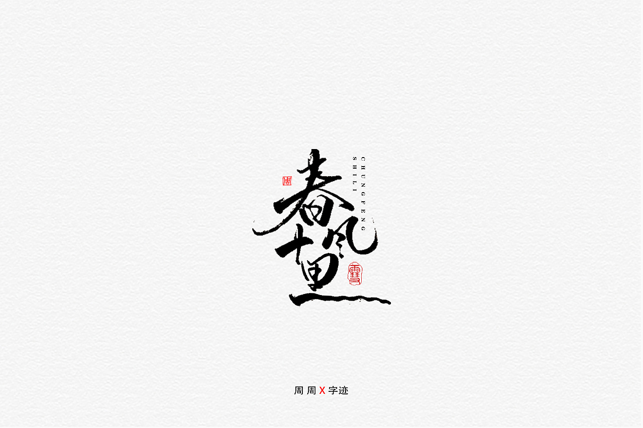23P Chinese traditional calligraphy brush calligraphy font style appreciation #.1222