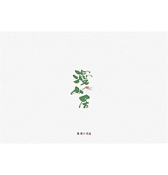 Permalink to 23P Chinese traditional calligraphy brush calligraphy font style appreciation #.1222