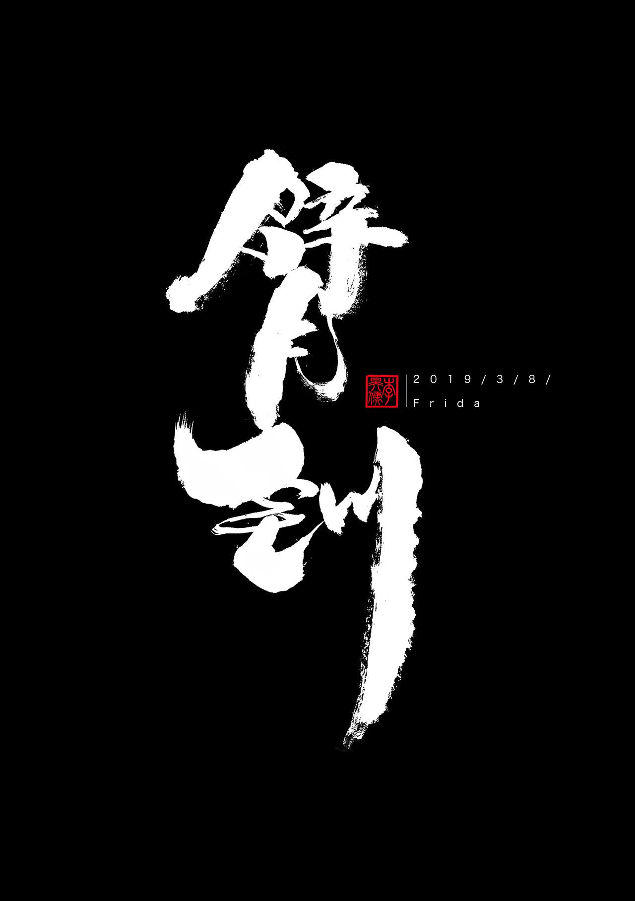 9P Chinese traditional calligraphy brush calligraphy font style appreciation #.1223