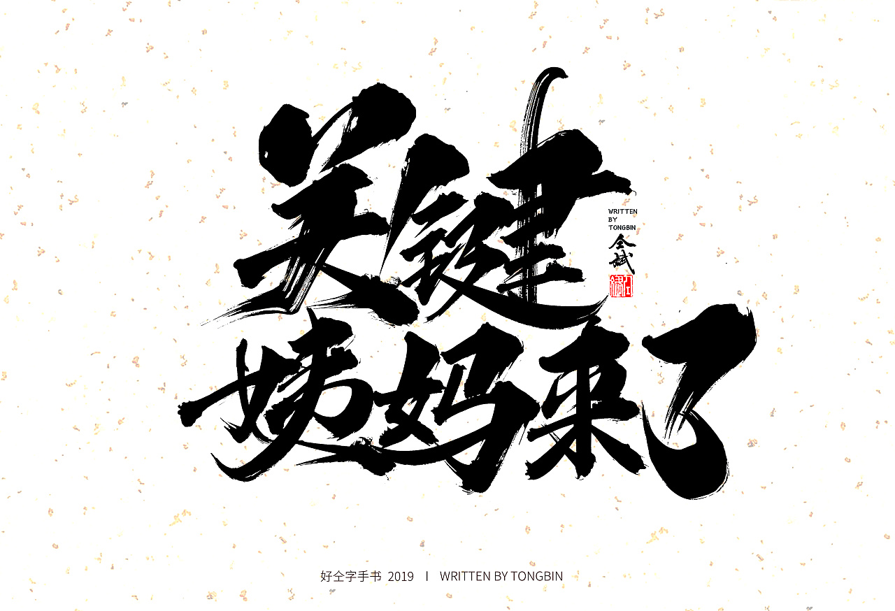 15P Chinese traditional calligraphy brush calligraphy font style appreciation #.1224