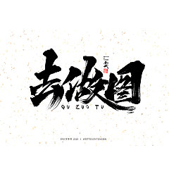 Permalink to 15P Chinese traditional calligraphy brush calligraphy font style appreciation #.1224