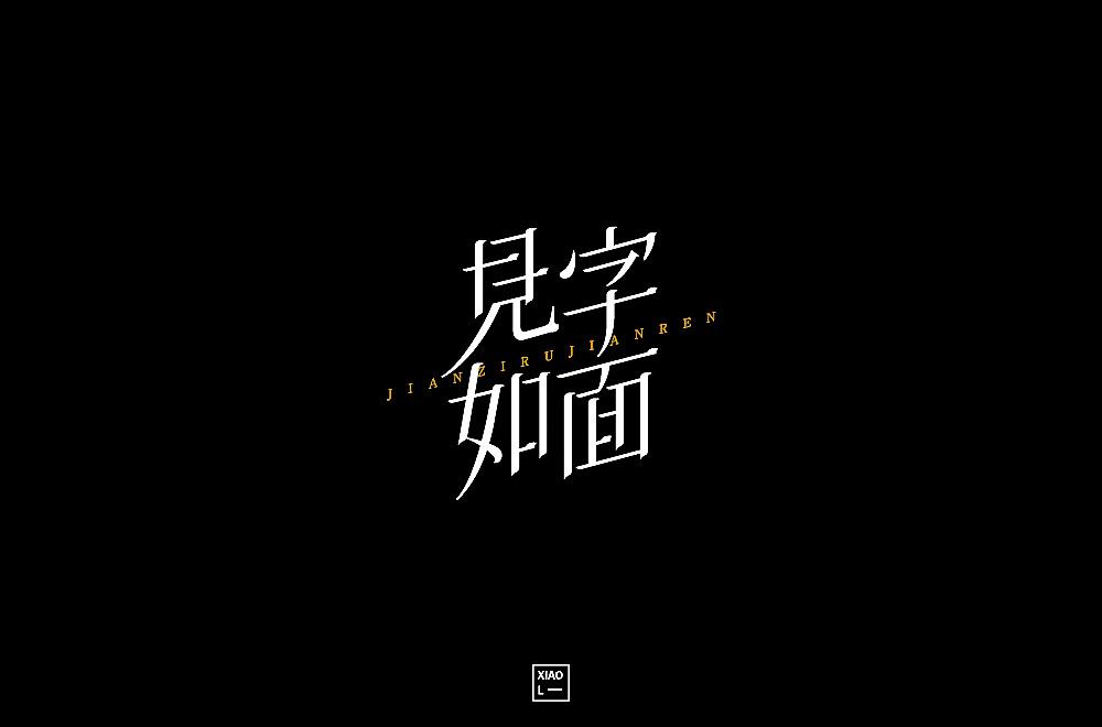 43P Creative Chinese font logo design scheme #.1404