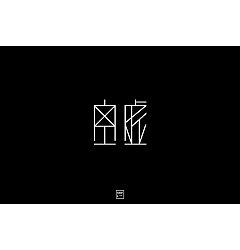Permalink to 43P Creative Chinese font logo design scheme #.1404