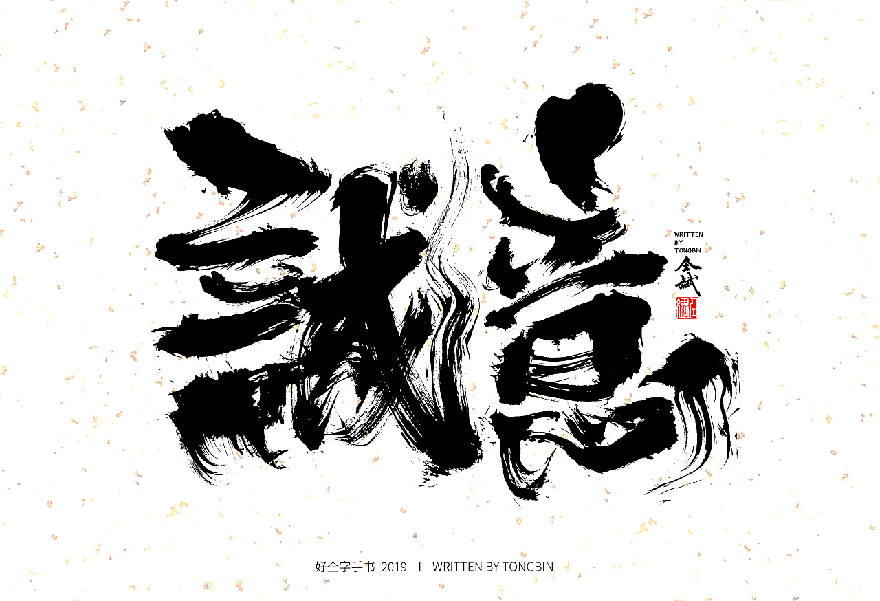 6P Chinese traditional calligraphy brush calligraphy font style appreciation #.1225