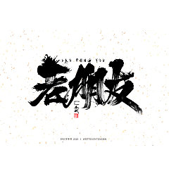 Permalink to 6P Chinese traditional calligraphy brush calligraphy font style appreciation #.1225