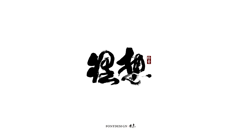 10P Chinese traditional calligraphy brush calligraphy font style appreciation #.1226