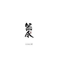 Permalink to 10P Chinese traditional calligraphy brush calligraphy font style appreciation #.1226