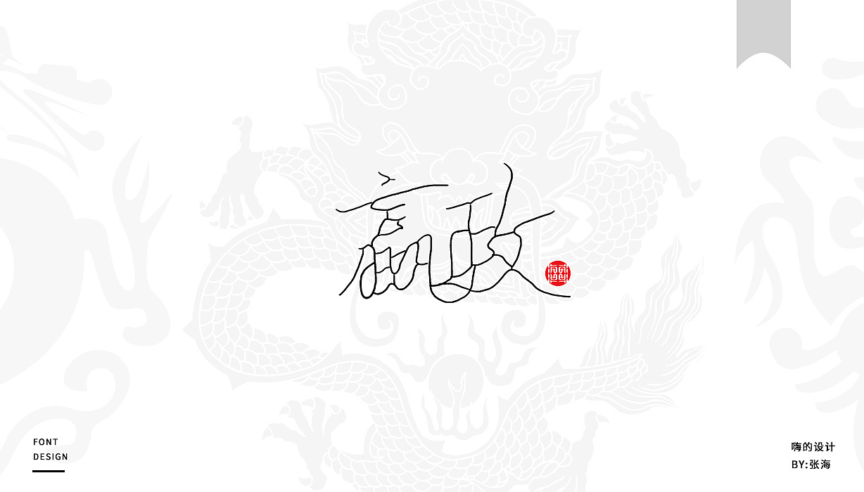 18P Chinese traditional calligraphy brush calligraphy font style appreciation #.1230