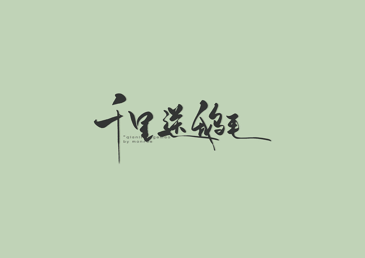 10P Chinese traditional calligraphy brush calligraphy font style appreciation #.1231