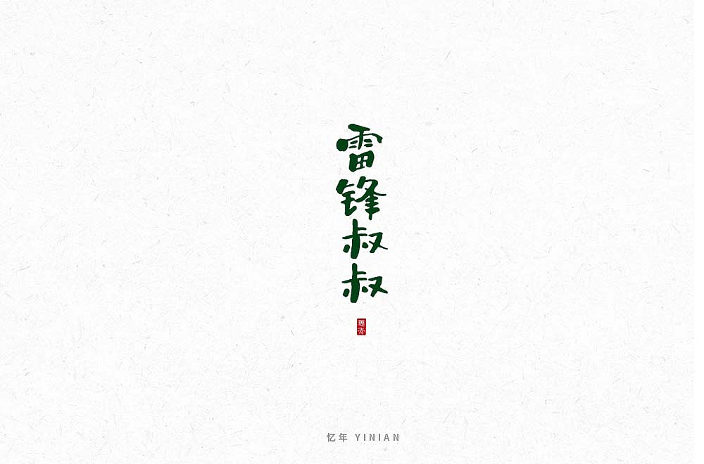 16P Chinese traditional calligraphy brush calligraphy font style appreciation #.1235