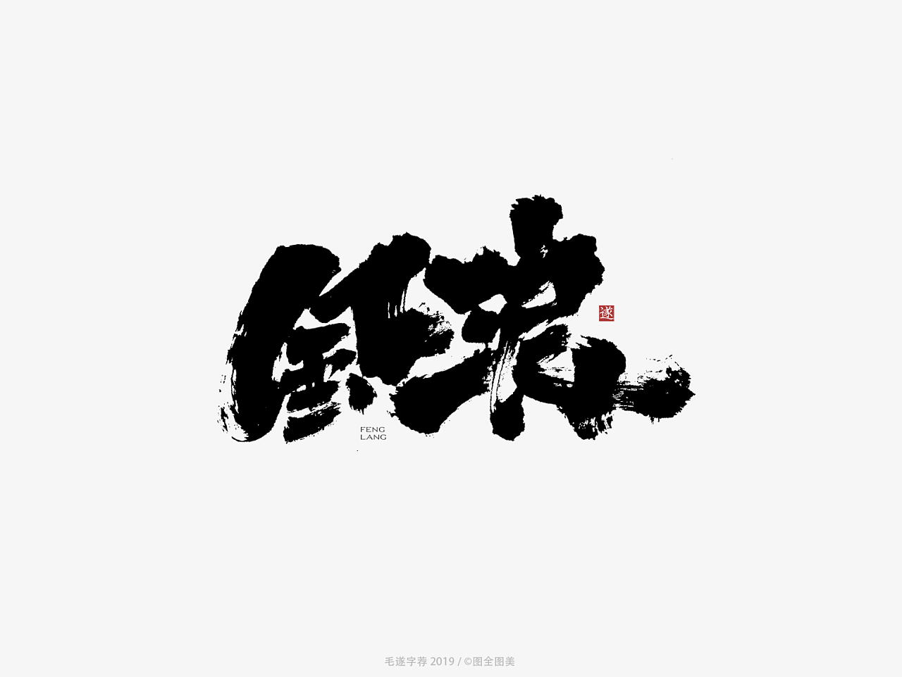 5P Chinese traditional calligraphy brush calligraphy font style appreciation #.1236