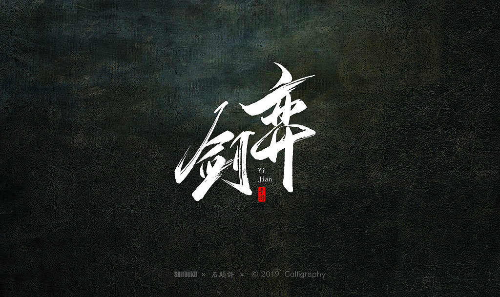 27P Chinese traditional calligraphy brush calligraphy font style appreciation #.1238