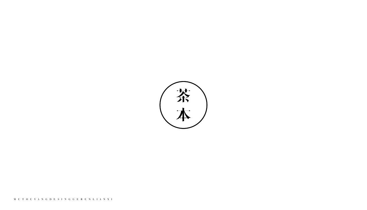 41P Creative Chinese font logo design scheme #.1410